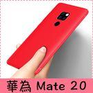 【萌萌噠】華為 HUAWEI Mate20 / Mate20 pro 輕薄磨砂軟殼 裸機手感 全包防摔軟殼 防指紋 手機殼