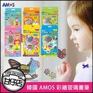 韓國 AMOS 彩繪玻璃畫筆 吊飾 DI...