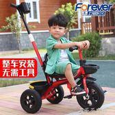 兒童三輪車腳踏車1-3-5-2-6歲大號寶寶童車輕便嬰兒手推車 千千女鞋igo
