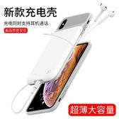 蘋果Iphone Xs Max背夾充電寶Xs無線充電器蘋果X專用一體沖Xr電池6S/7P背沖手機殼背行動電源 滿天星
