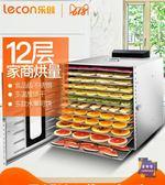 干果機 水果烘干機 食品家用肉干食物果茶果蔬干果風干機脫水機商用T