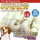 【培菓平價寵物網】 中小型犬潔牙骨4.5...