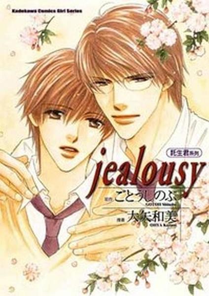 (二手書)託生君系列:jealousy(全)