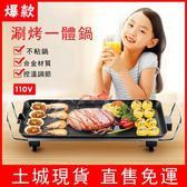 土城現貨 110v電烤盤  韓式無煙燒烤 中秋節送禮 家用烤盤 無煙烤肉機 烤盤鐵板YXS