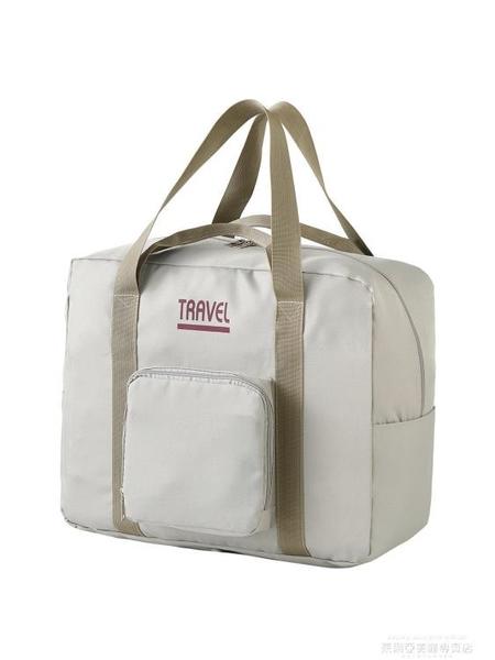 旅行袋 行李包大容量可折疊旅行袋便攜行李袋女簡約短途拉桿手提包旅行包 萊俐亞