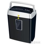 盆景碎紙機辦公小型迷你電動靜音A4文件粉碎機全自動大功率5級保密 NMS 220V創意空間