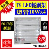 新版【銷售冠軍輕鋼架-含稅特價】旭光 LED T8 輕鋼架 附2尺10W LED燈管*4 T-BAR【奇亮科技】