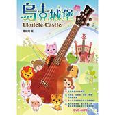小叮噹的店- 烏克城堡 (附DVD+MP3) 烏克麗麗教材 952488