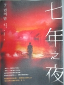 【書寶二手書T7/翻譯小說_IPN】七年之夜_丁柚井