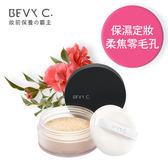BEVY C.裸紗親膚柔光潤顏蜜粉15g   蜜粉  定妝  底妝 保濕