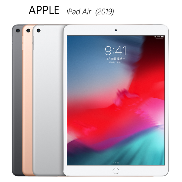 APPLE iPad Air (2019) 10.5吋 64GB Wi-Fi