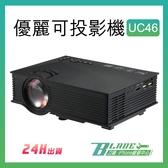 【刀鋒】現貨供應 優麗可UC46+投影機 EZCast APP遙控 1080P 高畫質WIFI投影器 便攜投影機 保固一年