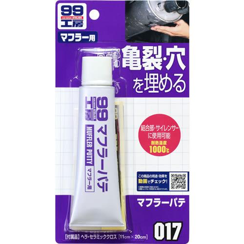 SOFT99 消音器補土 (耐溫1000℃)
