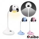 【鼎立資訊】LED充電式 趴趴狗 觸控式檯燈