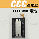 HTC M8 電池 內置電池 內建電池 DIY 維修 零件