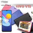 【愛瘋潮】VIVO Y72 5G 冰晶系列 隱藏式磁扣側掀皮套 側掀皮套 手機套 手機殼 可插卡 可站立