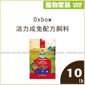 寵物家族-Oxbow活力成兔配方飼料10磅(搭配牧草更健康)