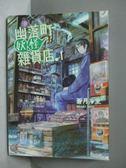 【書寶二手書T6/一般小說_OGP】幽落町妖怪雜貨店1_蒼月海里