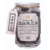 宣洋花茶 曼寧 深焙黑豆茶 8gx20入/罐 限時特惠