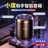智能AI無線藍牙音箱手機迷你小音響家用低音炮戶外插卡大音量