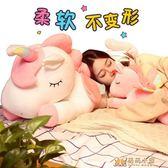 玩偶 最大款式毛絨玩具可愛獨角獸睡覺抱枕懶人娃娃公仔床上 女孩抱抱熊毛絨玩具女生 Igo免運