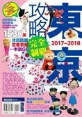 (二手書)東京攻略完全制霸2017~2018