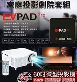 【小樺資訊】投影機 家庭投影劇院套組 EVPAD PRO 易播 + IS愛思 P-028 60吋微型投影機