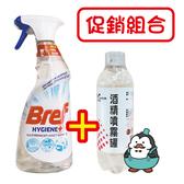 促銷組合 德國Bref居家消毒殺菌清潔劑噴霧750ml + 活那凌75%酒精噴霧罐420c.c 各一瓶