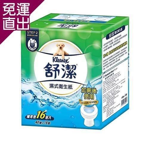 舒潔 濕式衛生紙40抽補充包(16包/箱)【免運直出】