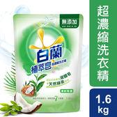 白蘭植萃皂超濃縮洗衣精清新除菌補充包 1.6KG