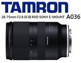 (分12/24期0利率) 現貨 名揚數位 Tamron 28-75mm F2.8 DiIII RXD A036 FOR SONY E 俊毅公司貨