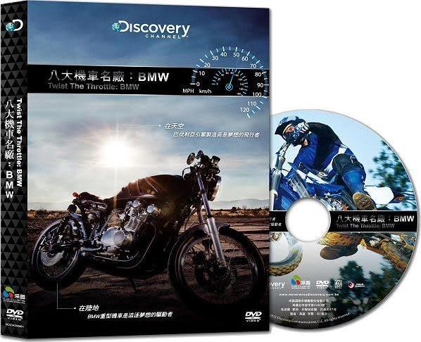 八大機車名廠:BMW DVD (音樂影片購)