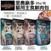 *WANG*【16包組】LEONARDO里奧納多《貓用主食鮮肉包》85g/包 貓餐包 多種口味可選 全貓適用
