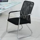 辦公椅 辦公椅職員會議椅學生宿舍弓形網椅麻將椅子特價電腦椅家用靠背凳【免運】WY