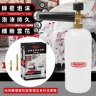 REAIM 萊姆專業型泡沫罐全配組 濃密泡沫罐 高壓清洗機泡沫罐 僅適用萊姆全系列【SL1507】