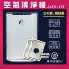 【送濾網*2】JAIR-215潔淨空氣清淨機 (8-12坪) 負離子 懸浮微粒 菸味 塵螨 寵物毛屑 粉塵 霉菌 PM2.5