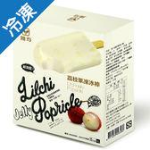 雅方荔枝果凍冰棒75G*5支/盒【愛買冷凍】