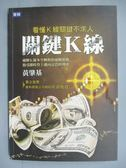 【書寶二手書T3/投資_IAI】關鍵K線:看懂K線關鍵不求人_黃肇基
