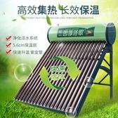 家用四季太陽能熱水器一體式 紫金管 光電兩用太陽能全不銹鋼內膽 YXS 莫妮卡