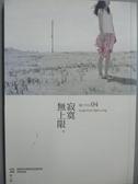 【書寶二手書T1/一般小說_GRX】寂寞無上限_橘子