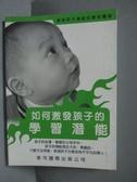 【書寶二手書T5/親子_MKN】如何激發孩子的學習潛能_陳崇和