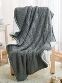 北歐純棉針織毛毯被子加厚雙層辦公室沙發午睡冬季珊瑚羊羔絨蓋毯 樂活生活館