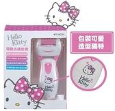 免運(最後現貨)HOLLE Kitty 電池式電動去硬皮機 KT-HC01