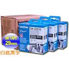 brother DK連續標籤帶 DK-22210 (29mm) 3入裝 適用:QL-570/QL-700/QL-720NW