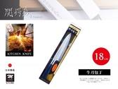 【日本製】關鍔藏作口金牛刀日式鋼刀-18cm《Mstore》