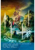 飛劍問道(第十五卷):黃蛟洞天