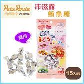 *KING WANG* 沛滋露Petz Route《貓用鮪魚糖》15入/包 貓適用