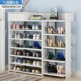 鞋櫃 簡易鞋架收納家用多層大容量經濟型窄小門口放置物架子省空間 七層100公分