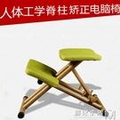 多功能學習椅成人電腦跪椅脊柱矯姿椅檔位調...