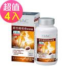 【永信HAC】綜合維他命軟膠囊x4罐(100粒/瓶) -20種營養配方 粒小易吞食